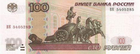 Versão clássica traz imagem de estátua no topo do Teatro Bolshoi de Moscou Foto: Divulgação