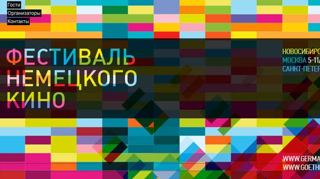Das 11. Filmfestival des Deutschen Films gehört zu den Höhepunkten des Deutschlandjahrs in Russland 2012/2013. Foto: Pressebild