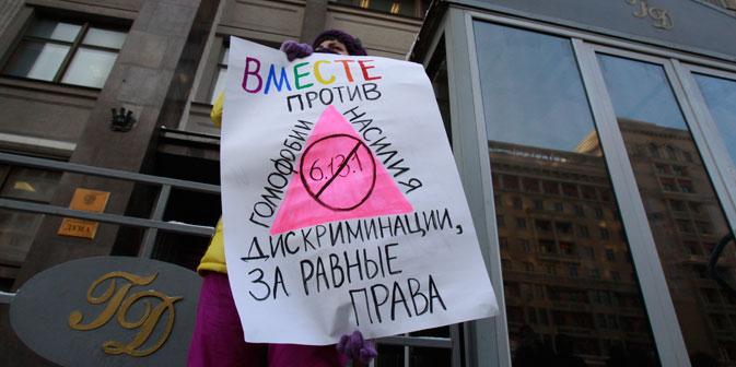 """Die Menschenrechtsaktivisten meinen, dass die Verabschiedung des Gesetzes zu einer Einschränkung der Grundrechte sexueller Minderheiten führt. Die Plakataufschrift lautet: """"Gemeinsam gegen die Homophobie, Gewalt und Diskrimination"""". Foto: RIA Novosti"""