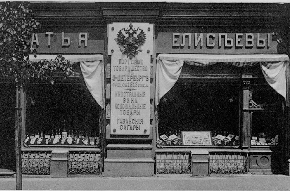 Jelissejews Filiale in Kiew, damals Teil des Russischen Kaiserreiches und heute Hauptstadt der Ukraine. Foto: Pressebild