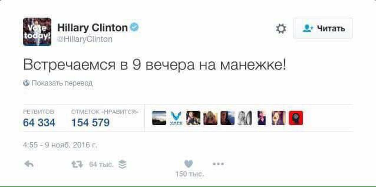 """""""Lasst uns um neun Uhr abends auf dem Manege-Platz treffen!"""", steht auf diesem gefälschten Bild eines Tweets, der angeblich vom Account Hillary Clintons gesendet wurde. Der Manege-Platz gilt in Russland neben dem Bolotnaja-Platz als einer der Orte für Massenproteste. Bild aus den freien Quellen"""