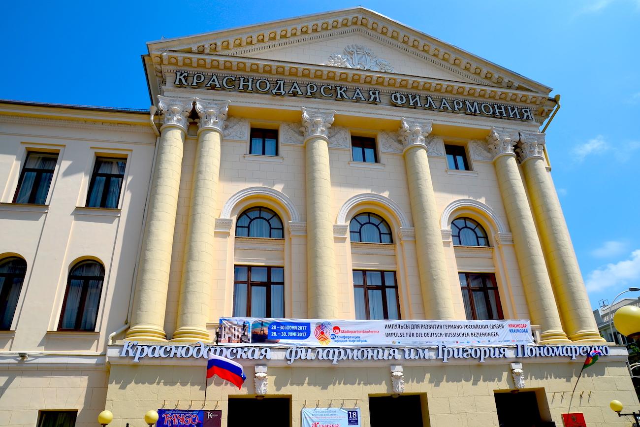Eröffnung und Abschluss der Deutsch-Russischen Städtepartnerkonferenz finden in der Krasnodarer Ponomarenko-Philharmonie statt.