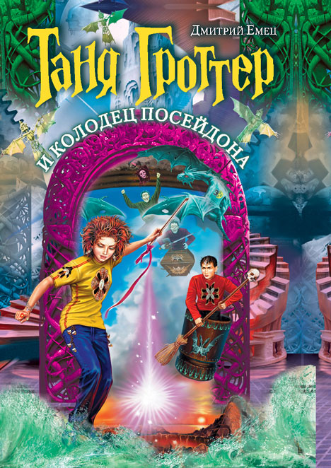 ...that Harry Potter has a Russian twin?