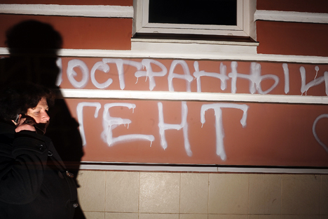 "The building housing the Memorial human rights center on Maly Karetny Pereyulok in Moscow, where someone painted the inscription ""Foreign agent"" on the facade. Source: ITAR-TASS/Sergei Karpov"