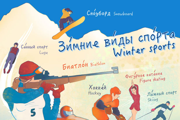 The Russian picture dictionary: Winter sports