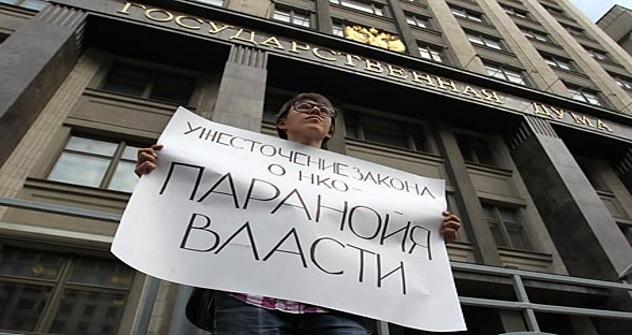 Protesta frente a la Duma. El cartel dice: 'Las restricciones en la ley de ONGs es paranoia del poder'. Fuente:RIA Novosti / Evgueni Biyatov.