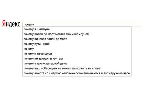 Se publican las consultas más frecuentes en Yandex, el buscador más popular de Rusia, en el año 2012. Fuente: Servicio de prensa