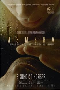 Traición, Kirill Serebrennikov. Fuente: kinopoisk.ru