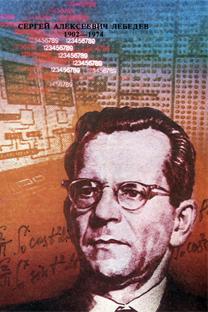 Serguéi Lébedev, pionero de la Informática. Fuente: nplit.ru
