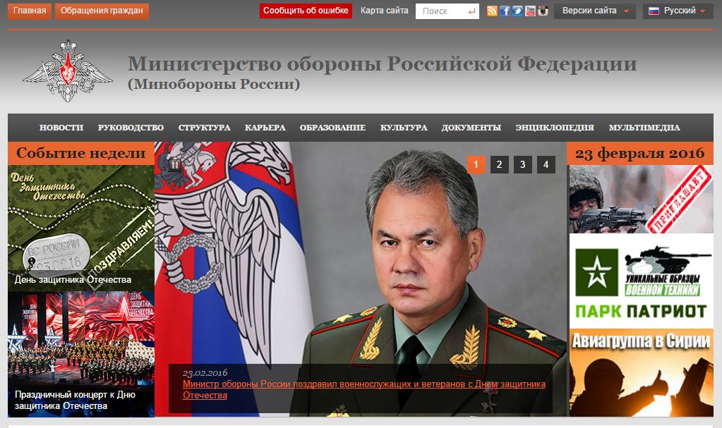 SIte Web du ministère russe de la Défense. Capture d'écran.