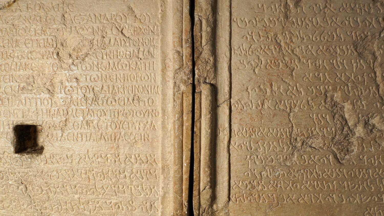 Le tarif douanier de Palmyre conservé au musée de l'Ermitage de Saint-Pétersbourg.