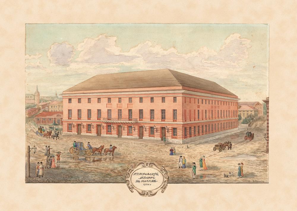 ペトロフスキー劇場、1780年