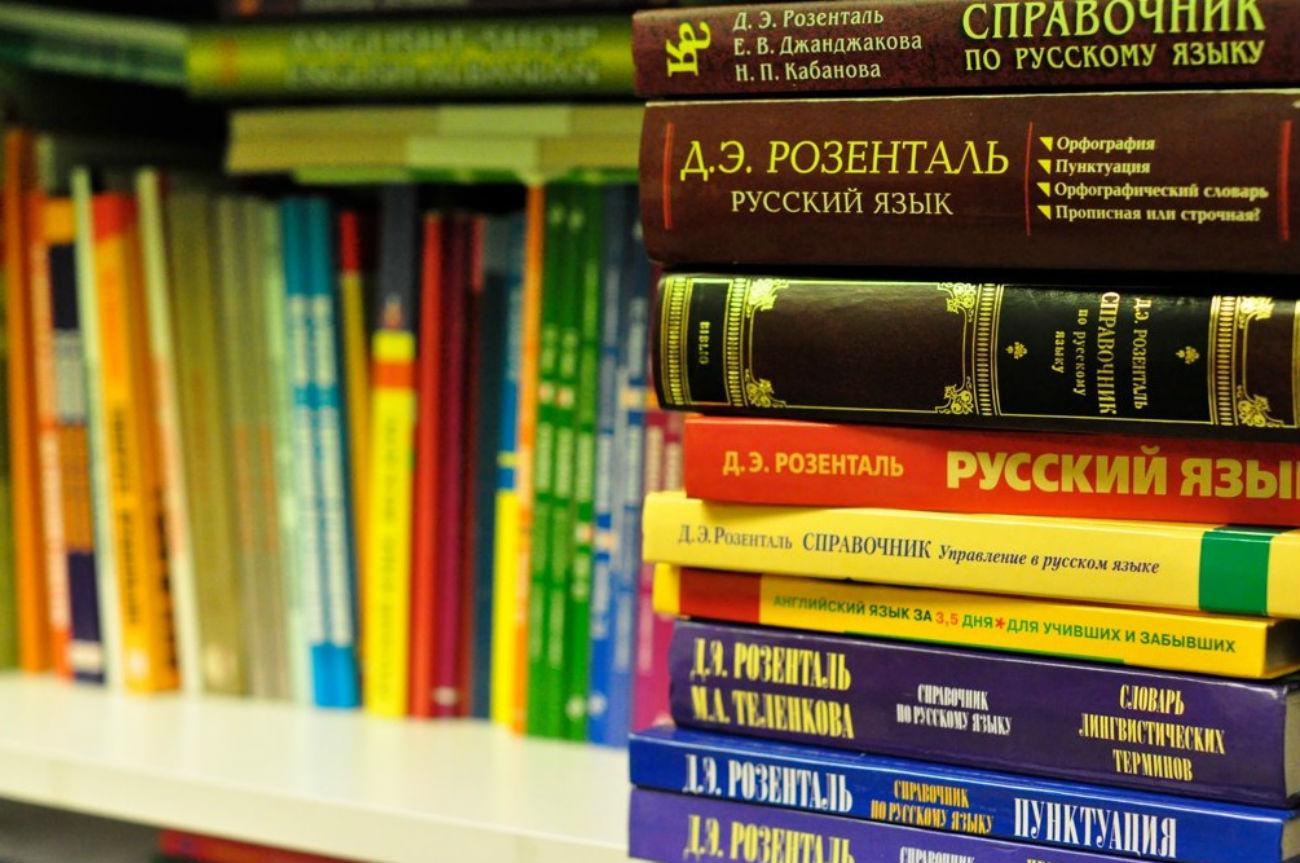 Oserez-vous tester votre connaissance des subtilités la langue de Pouchkine?