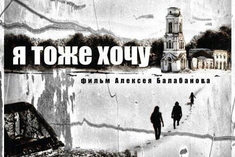 """Film """"I ja hoću"""" režisera Alekseja Balabanova. Izvor: Kinopoisk"""