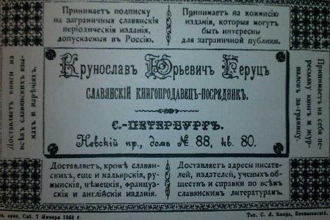 Reklamni oglas Krunoslava Heruca. Fotografija iz slobodnih izvora