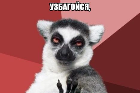 """Meme Rusia """"Uzbagoisya"""""""