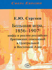 The Great Game, 1856-1907: Myths and realities of Russian-British relations in Central and Eastern Asia