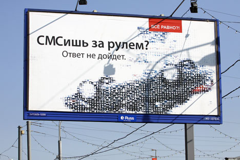 Do you SMS while driving? You won't get a response - reads the sign. SMS (СМС) is a borrowed word in Russian language. Source: ITAR-TASS
