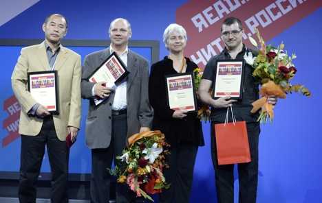 The congress saw the awarding of the Read Russia Prize – the only prize for translation of Russian literature – in four categories. Source: RG