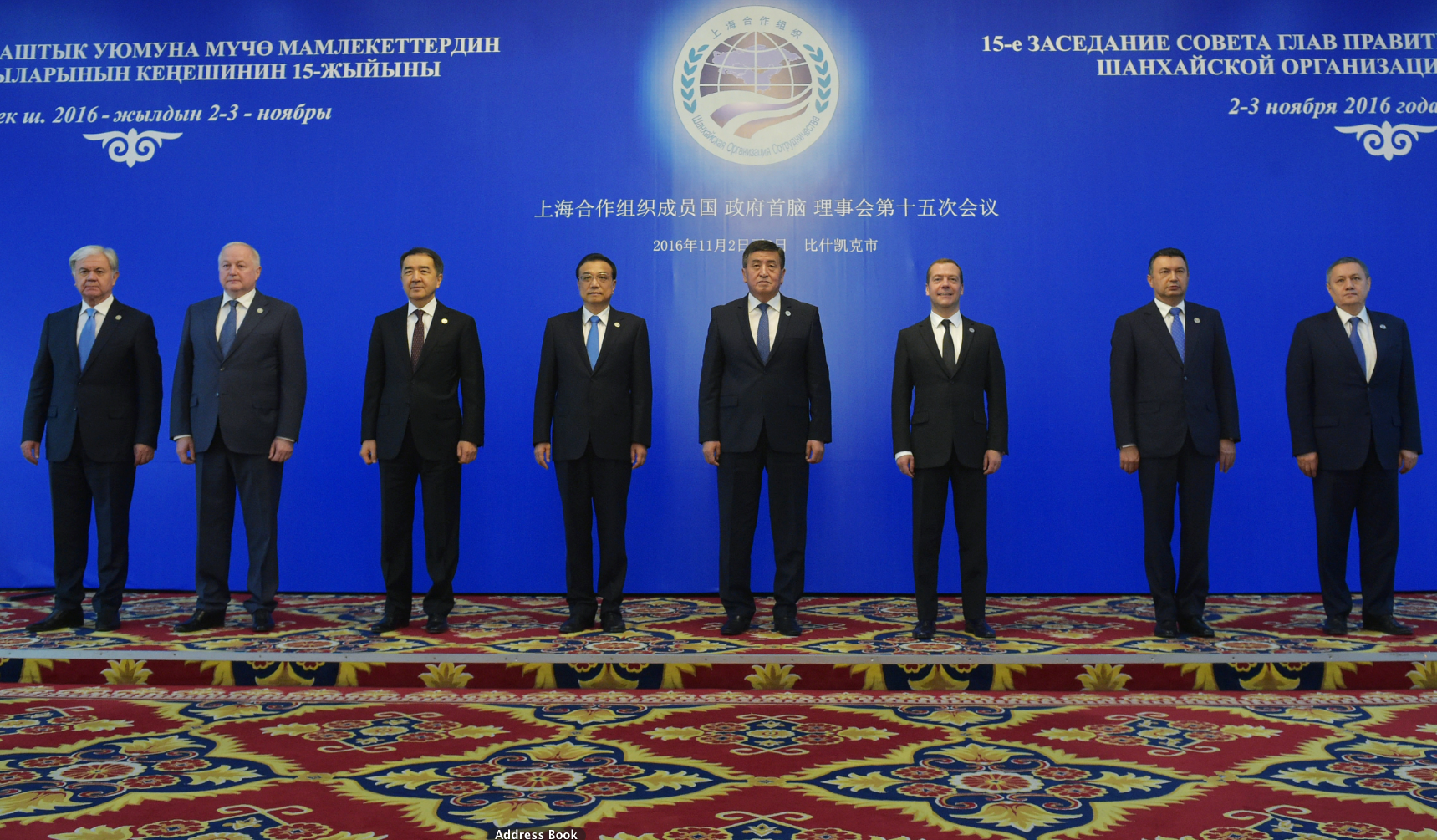 SCO delegation heads in Bishkek.