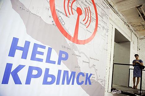 """Il logo """"Help Krymsk"""" dell'organizzazione che raccoglie aiuti per gli alluvionati della zona (Fonte: ridus.ru)"""