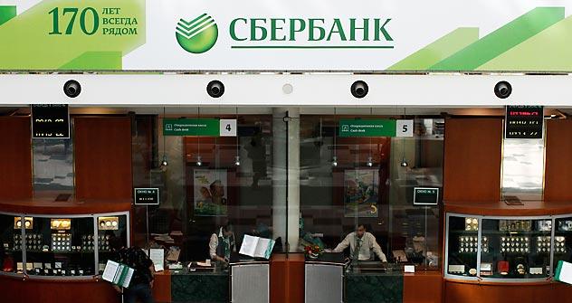 Sberbank è entrata nella Top20 delle banche più quotate del mondo. Ora dovrà crescere ancora di circa 15 miliardi di dollari (Foto: Getty Images / Fotobank)
