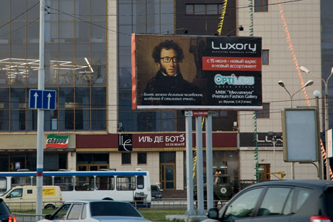 Dal cibo ai cartelloni pubblicitari: i nomi dei grandi letterati russi sono spesso usati per promuovere prodotti di largo consumo (Foto: ufficio stampa)