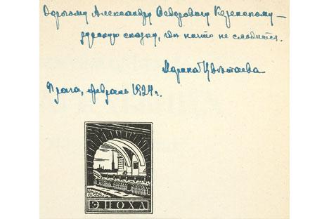 """(La firma di Marina Tsvetaeva. Foto: libreria moscovita """"V Nikitskom)"""