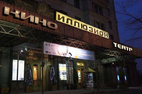 Il cinema Illusion che ospita le proiezioni (Foto: Pavel Gazdyuk)