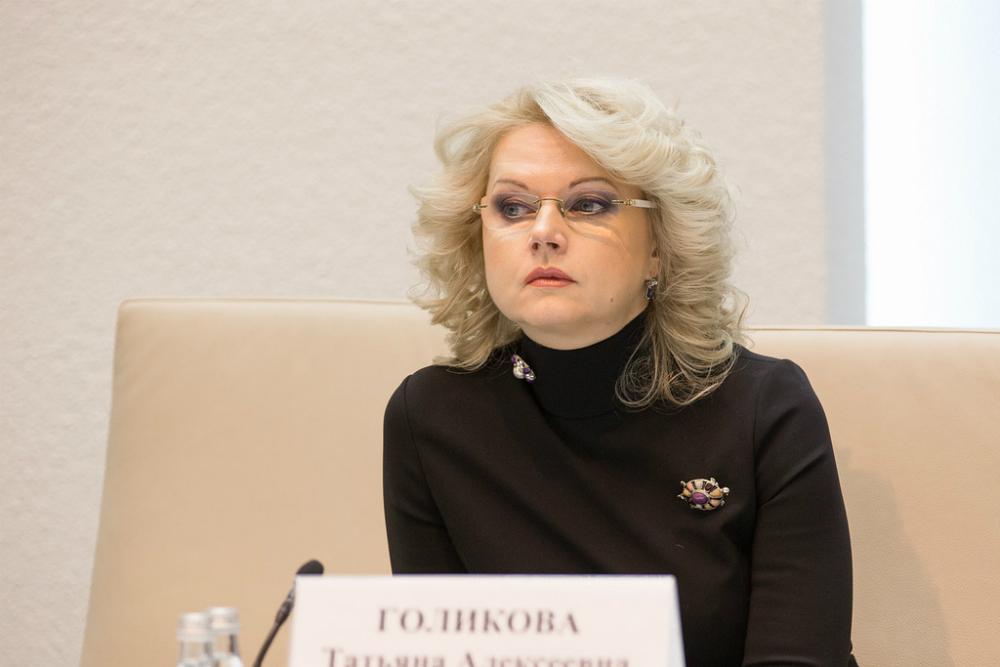 Tatjana Golikova, presidente della Corte dei Conti della Federazione Russa dal settembre 2013. In passato è stata assistente del Presidente della Federazione Russa per la cooperazione socio-economica con i Paesi della CSI, con l'Abkhazia e con l'Ossezia del Sud (2012-2013). Ex ministro della Salute pubblica e dello sviluppo sociale della Federazione Russa (2007-2012), ed ex primo vice del ministro delle Finanze della Russia (2002-2004)