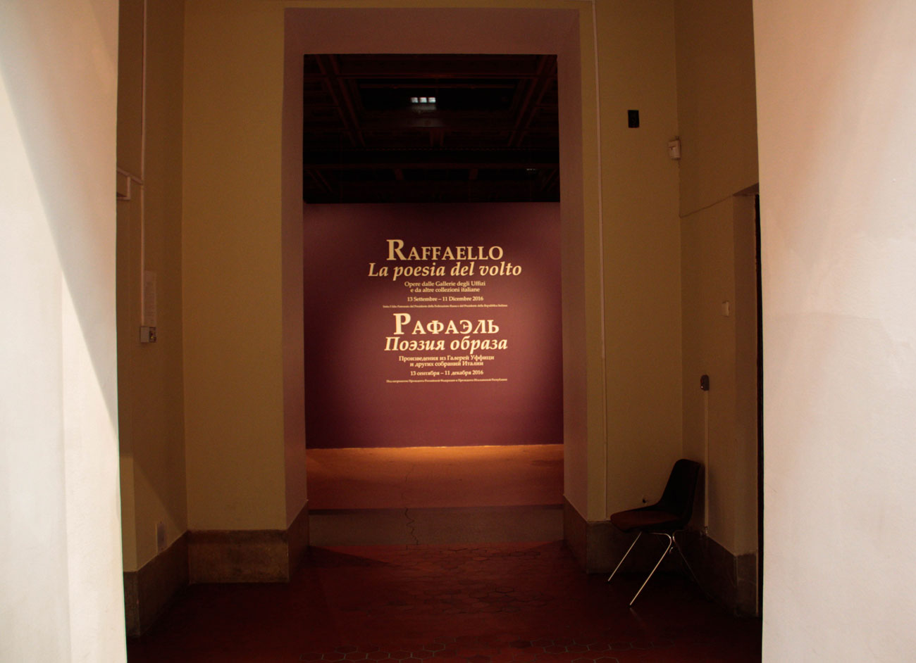 """Il 13 settembre 2016 al museo Pushkin di Mosca verrà inaugurata la mostra """"Raffaello e la poesia del volto"""""""