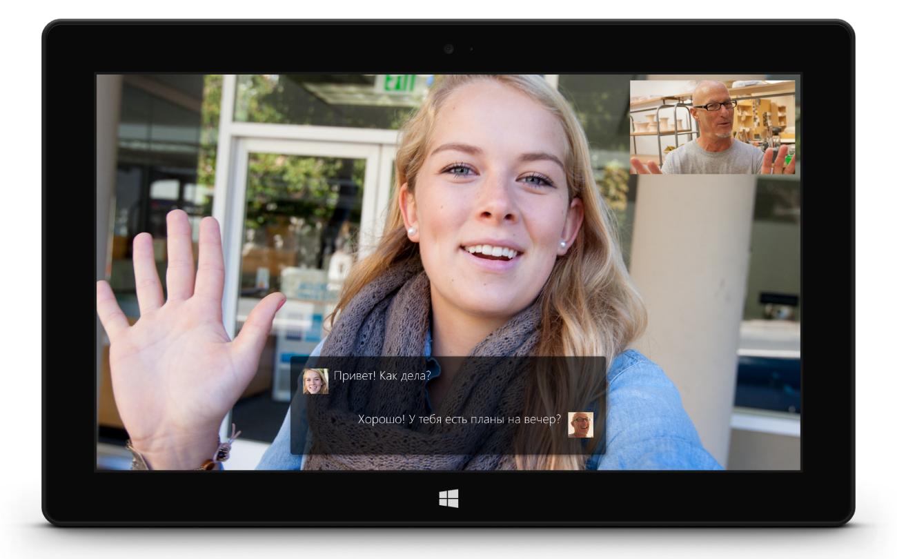 Руският е деветият език, за който Skype предлага симултанен превод в реално време.