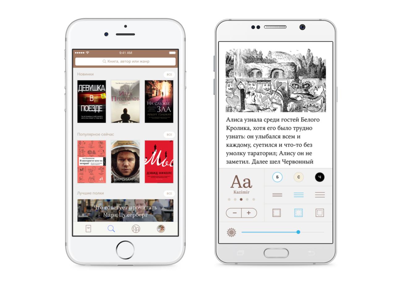 I lettori-utenti della app sono più di 5 milioni. Fonte: ufficio stampa
