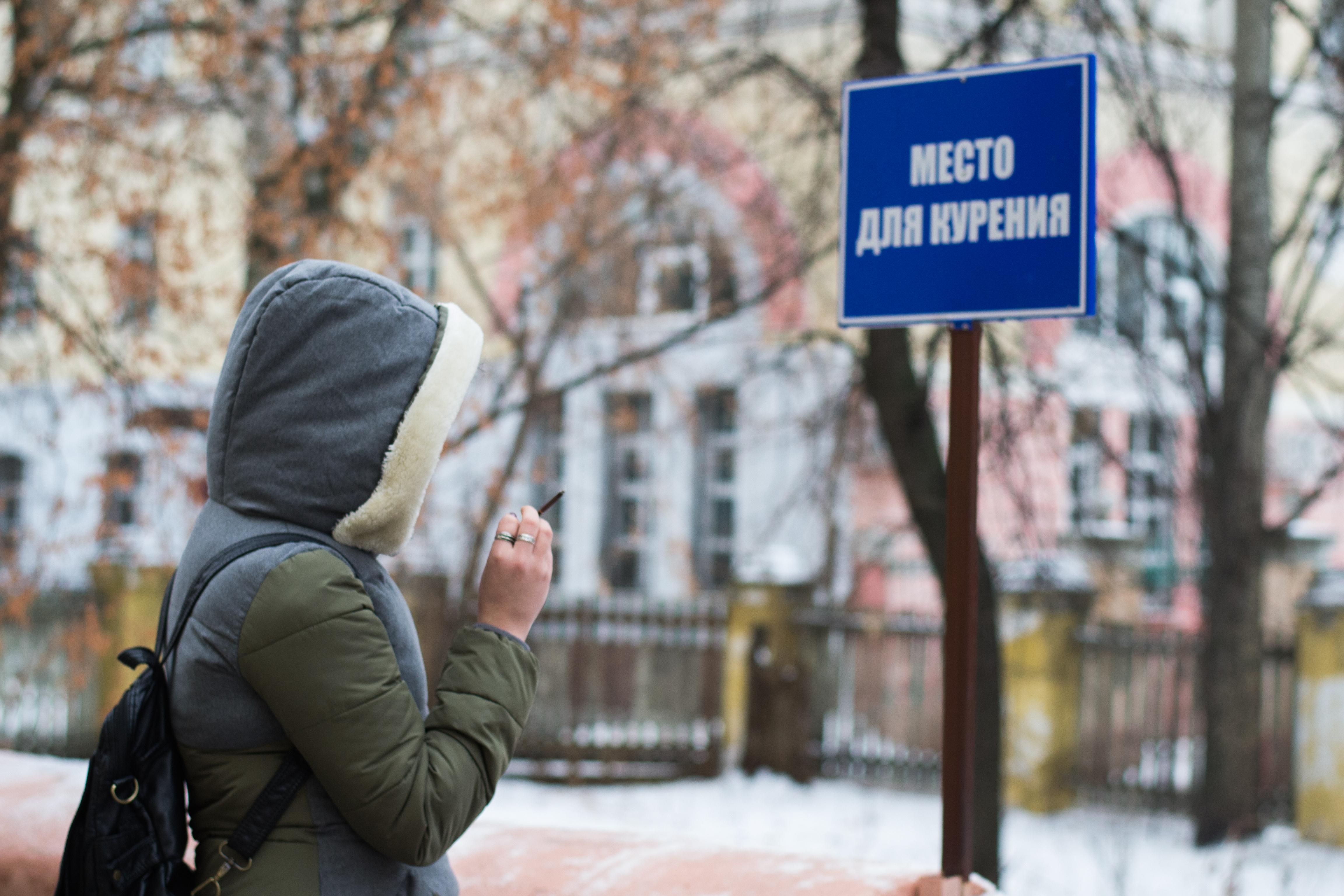 """Zona fumatori. In Russia dal 2013 è entrata in vigore una legge che impone il divieto di fumo anche in molte aree all'aperto. Per i fumatori sono state allestite apposite zone """"smoke-free""""."""