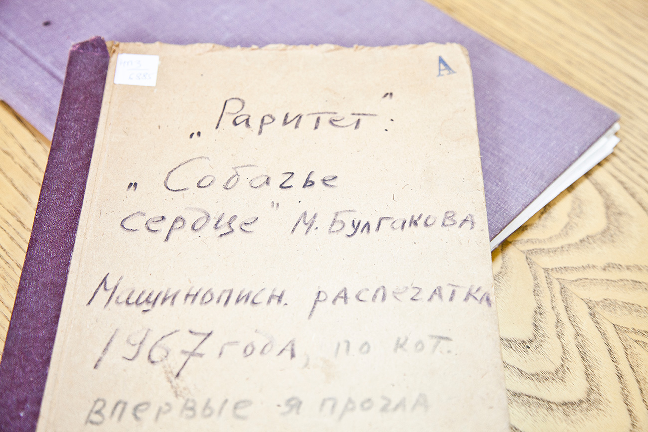 Typed copy of Bulgakov's 'Heart of a Dog' / Kirill Lagutko