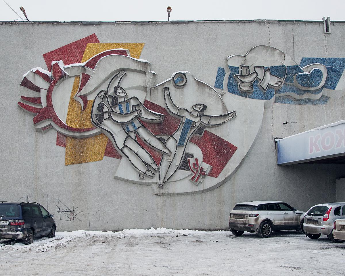 La mosaïque sur la façade du Palais des sports de Samara. Le palais des glaces d'une surface de plus de 12 000 m2 fut érigé en 1966. Le bâtiment devrait être détruit pour être remplacé par un complexe sportif moderne.