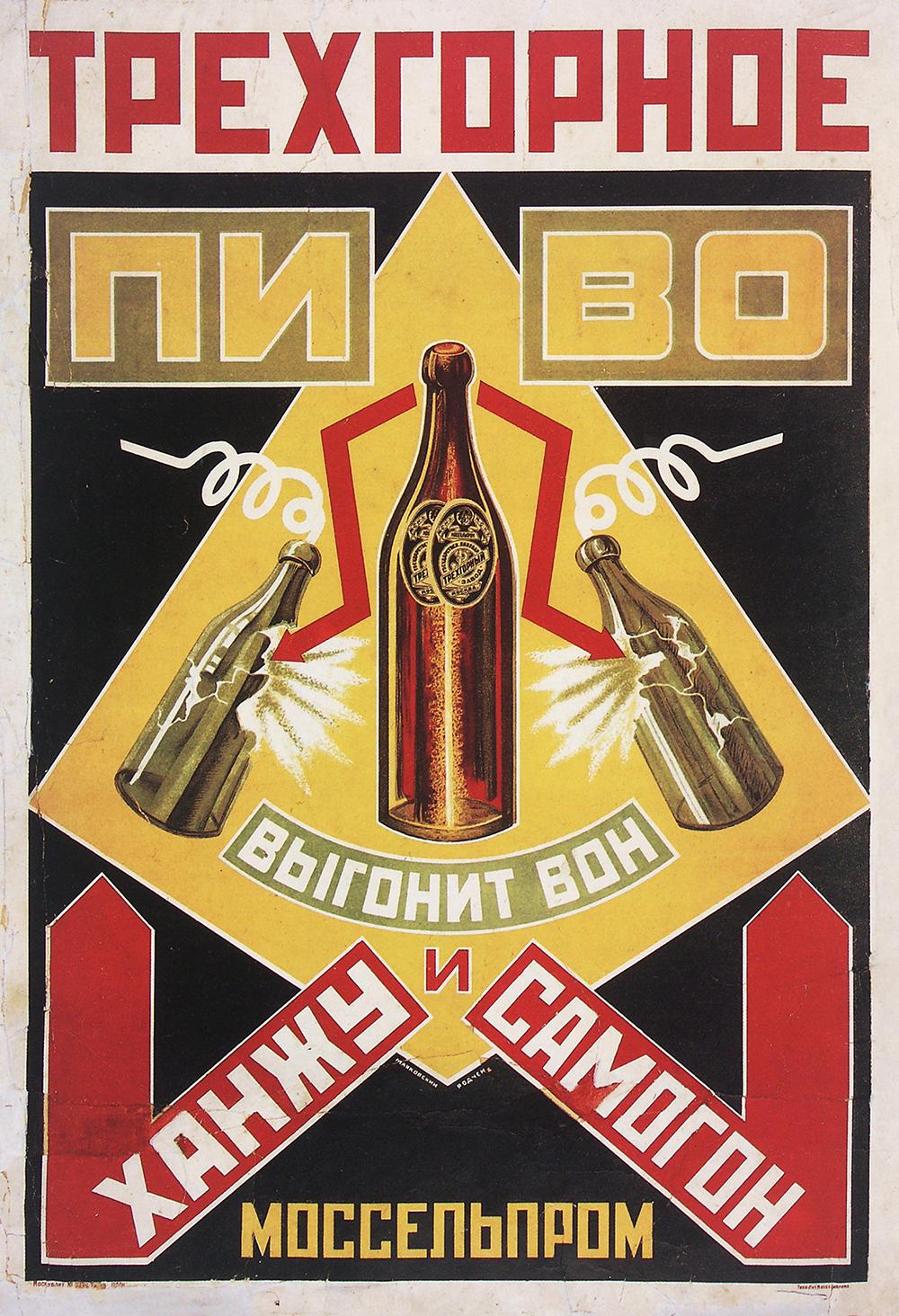 Para aperfeiçoar o trabalho, artistas contemporâneos e especialistas em arte ofereceram uma valiosa contribuição durante as filmagens. / Propaganda de cerveja