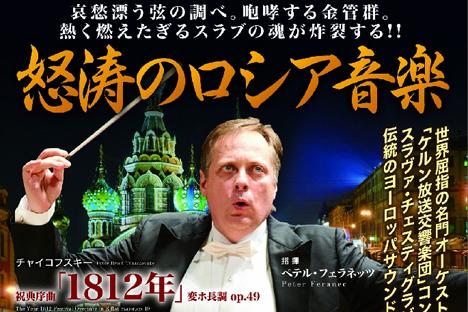 写真提供:東京ニューシティ管弦楽団ホームページ