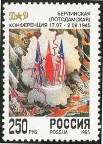 ポツダム会談の切手