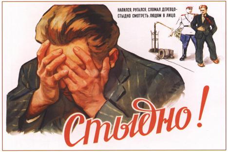 「恥ずかしい!散々飲んで、悪態をついて、若木を叩き折った・・・面目ない。」ソ連のポスター。
