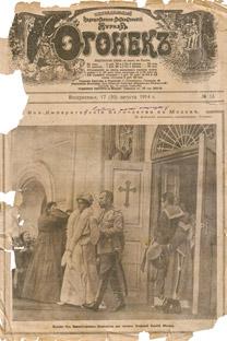 アガニョーク誌、1914年。