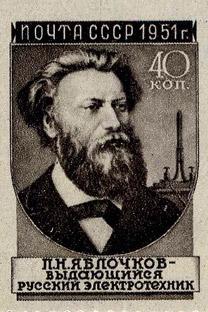 パーヴェル・ヤブロチコフ氏、ソ連の切手。
