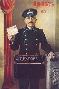 ロシア帝国の郵便集配人