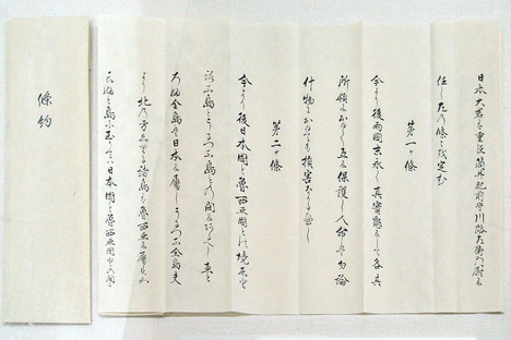 日露和親条約 写真提供:World Imaging / wikipedia.org