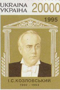 イワン・コズロフスキー
