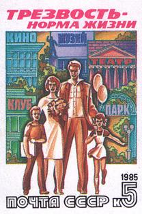 「しらふが正常!」、ソ連の切手。