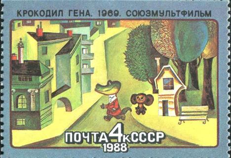 1988年のソ連郵便の切手。「ソユーズムリトフィルム」のシリーズ 画像提供:commons.wikimedia.org