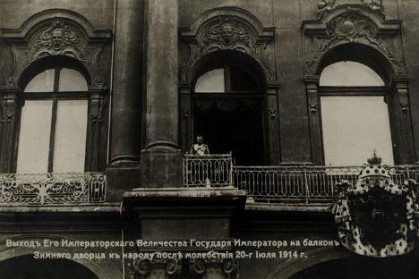 ニコライ2世、7月20日1914年。