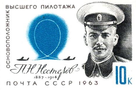 ロシア帝国の伝説的パイロット、ピョートル・ネステロフ(1887~1914) 写真提供:wikipedia.org