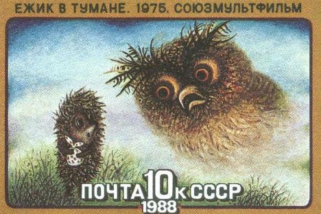 『霧につつまれたハリネズミ』、ソ連の切手。